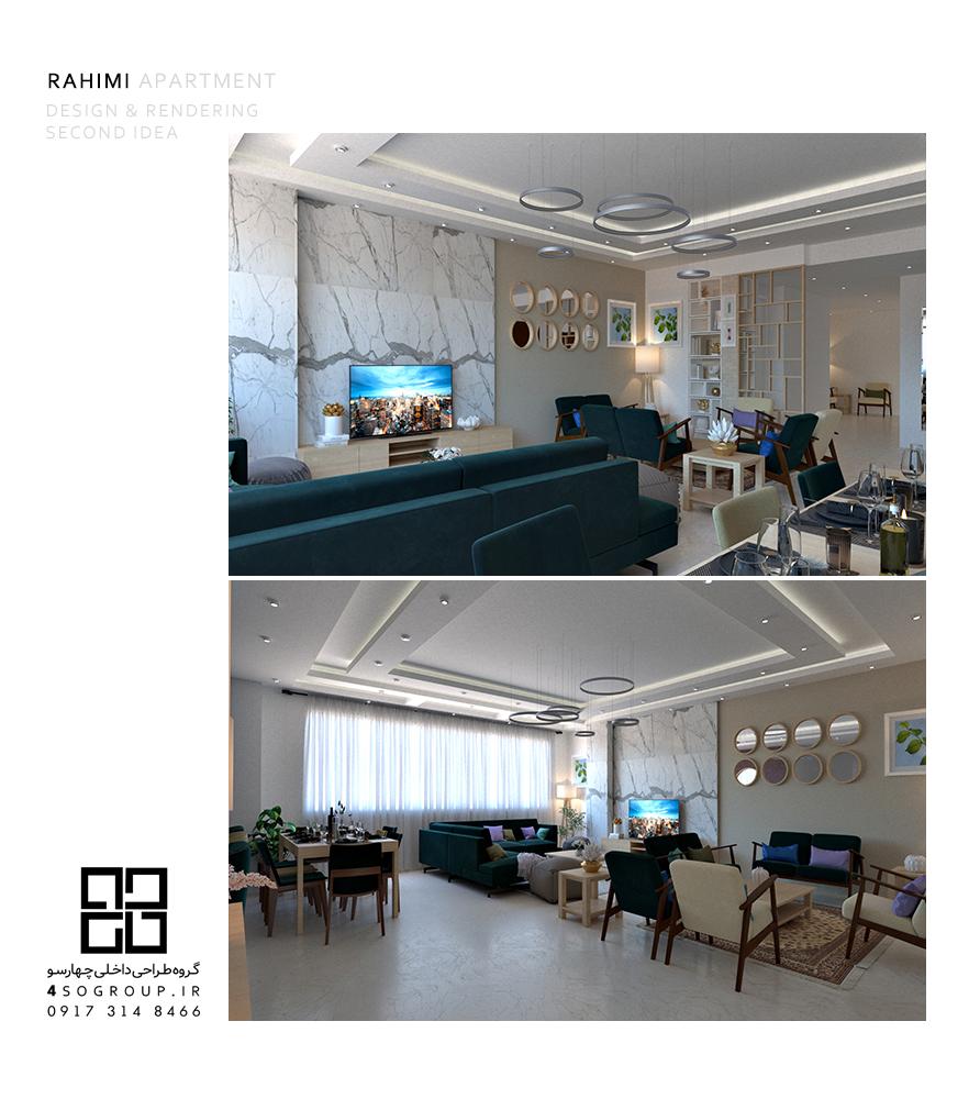 طراحی دکوراسیون داخلی آپارتمان خانواده رحیمی