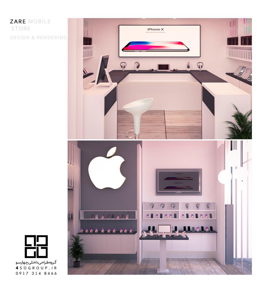 طراحی داخلی فروشگاه موبایل آقای زارع مروشت